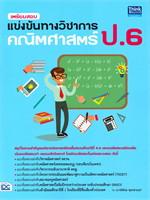 เตรียมสอบแข่งขันทางวิชาการคณิตศาสตร์ ป.6