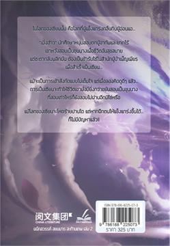 ผนึกสวรรค์ สยบมาร สะท้านเทพ เล่ม 2