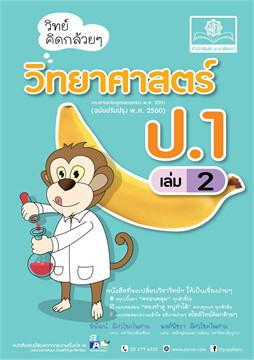 วิทย์คิดกล้วยๆ วิทยาศาสตร์ ป.1 เล่ม 2