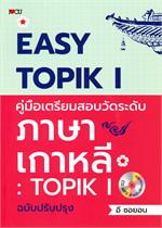 EASY TOPIK I คู่มือเตรียมสอบวัดระดับภาษาเกาหลี : TOPIK I ฉบับปรับปรุง + MP3