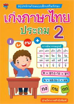 สรุปหลักพร้อมแบบฝึกเสริมทักษะ เก่งภาษาไทย ประถม 2