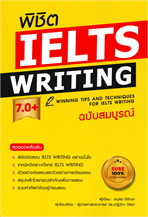 พิชิต IELTS WRITING 7.0+ (ฉบับสมบูรณ์)