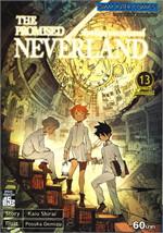 THE PROMISED NEVERLAND พันธสัญญาเนเวอร์แลนด์ เล่ม 13 (ฉบับการ์ตูน)