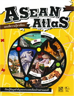 ASEAN ATLAS แผนที่ความรู้อาเซียน