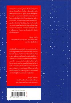 """พระจอมเกล้าฯ พยากรณ์: ความย้อนแย้งของ """"ดาราศาสตร์"""" กับ """"โหราศาสตร์"""" ในสังคมไทยสมัยใหม่"""