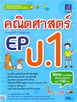 คณิตศาสตร์ EP ป.1 English Program