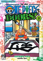 ONE PIECE DOORS! เล่ม 2