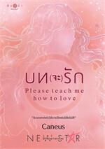 บท(จะ)รัก Please teach me how to love
