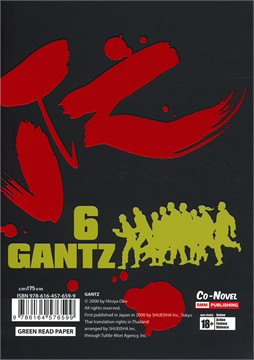 GANTZ เล่ม 6 (ฉบับการ์ตูน)