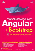 พัฒนาเว็บแอพพลิเคชันด้วย Angular + Bootstrop