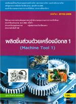 ผลิตชิ้นส่วนด้วยเครื่องมือกล 1 (Machine Tool 1)