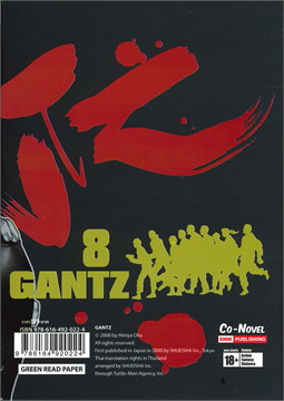 GANTZ เล่ม 8 (ฉบับการ์ตูน)