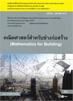 คณิตศาสตร์สำหรับช่างก่อสร้าง (Mathematics for Building)