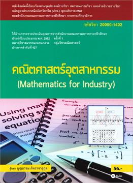 คณิตศาสตร์อุตสาหกรรม (Mathematics for Industry)