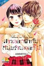 สาวดอกฟ้ากับหนุ่มร้านดอกไม้ ตอน 16