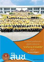 สารสภานิติบัญญัติแห่งชาติ ฉบับที่ 54 มกราคม 2562 (ฟรี)