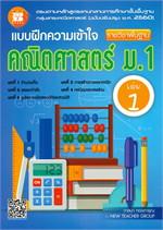 แบบฝึกความเข้าใจ คณิตศาสตร์ ม.1 เล่ม 1 (รายวิชาพื้นฐาน)