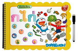 Doraemon หัดคัดเขียน ก.ไก่ (เขียนลบใหม่ได้)