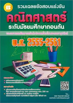 รวมเฉลยข้อสอบแข่งขันคณิตศาสตร์ ระดับมัธยมศึกษาตอนต้น พ.ศ.2555-2561