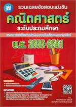 รวมเฉลยข้อสอบแข่งขันคณิตศาสตร์ ระดับประถมศึกษา พ.ศ.2555-2561
