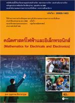 คณิตศาสตร์ไฟฟ้าและอิเล็กทรอนิกส์