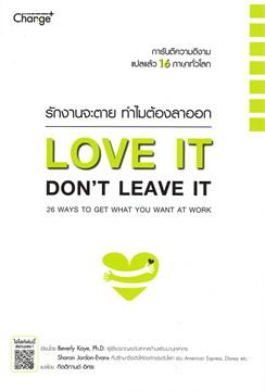 รักงานจะตาย ทำไมต้องลาออก LOVE IT, DON'T LEAVE IT : 26 WAYS TO GET WHAT YOU WANT AT WORK