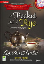 A Pocket Full of Rye บทเพลงพรากวิญญาณ