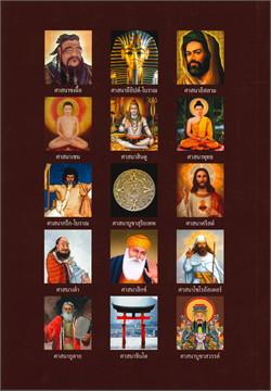 ศาสนาศึกษา ยุคปัญญาประดิษฐ์