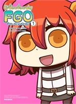 รู้เฟื่องเรื่องเฟต! FGO 1 (Mg)