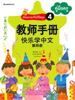 เรียนภาษาจีนให้สนุก 4 คู่มือครู