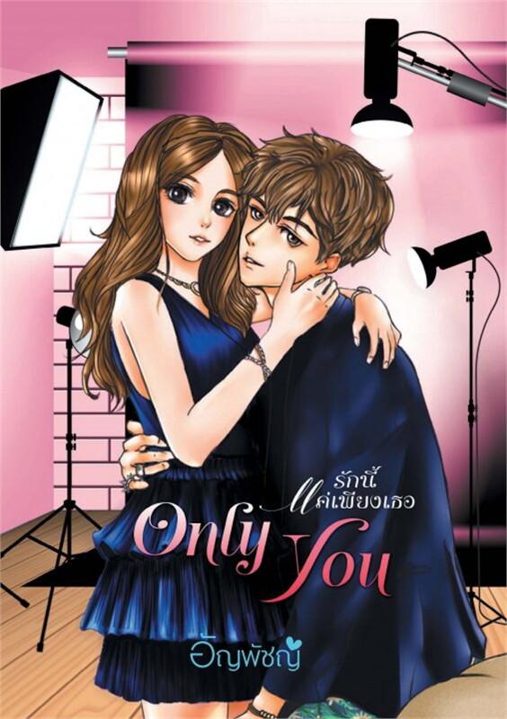 Only you รักนี้แค่เพียงเธอ
