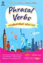 Phrasal Verbs ทางลัดคำศัพท์ ฉบับฮาเฮ