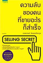 ความลับของคนที่ขายอะไรก็สำเร็จ SELLING SECRET