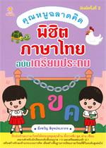 คุณหนูฉลาดคิดพิชิตภาษาไทย ฉบับเตรียมประถม