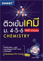 ติวเข้มเคมี-ม.4-5-6 Part คำนวณ