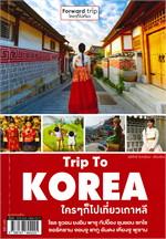 Trip To KOREA ใครๆ ก็ไปเที่ยวเกาหลี