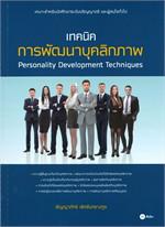 เทคนิคการพัฒนาบุคลิกภาพ Personality Development Techniques
