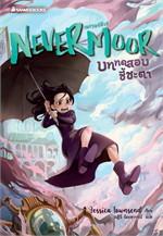 Nevermoor บททดสอบชี้ชะตา