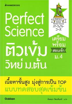 Perfect Science ติวเข้มวิทย์ ม.ต้น เตรียมพร้อมสอบเข้า ม.4