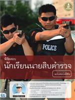 พิชิตสอบนักเรียนนายสิบตำรวจ (ฉบับสอบได้จริง)