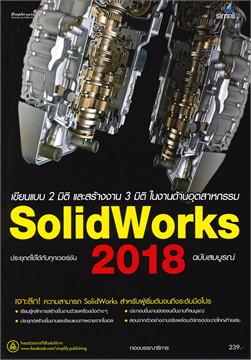 เขียนแบบ 2 มิติ และงานสร้าง 3 มิติ ในงานด้านอุตสาหกรรม Solidworks 2018