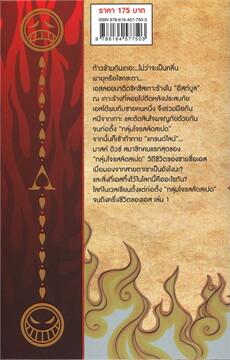 ONE PIECE NOVEL ACE เล่ม 1 (ฉบับนิยาย)