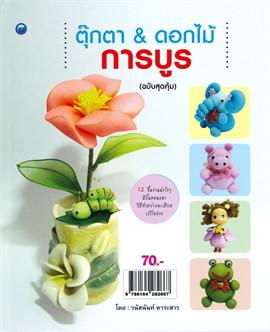 ตุ๊กตา & ดอกไม้ การบูร (ฉบับสุดคุ้ม)
