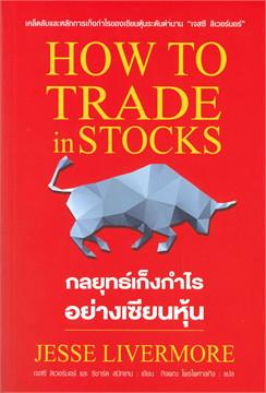 กลยุทธ์เก็งกำไรอย่างเซียนหุ้น HOW TO TRADE in STOCKS