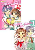 กุญแจรัก X ที่พักใจ เล่ม 1-2 (จบ) (ฉบับการ์ตูน)
