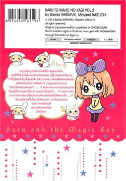 ฮารุกับกุญแจเวทมนตร์ เล่ม 2 (ฉบับการ์ตูน)