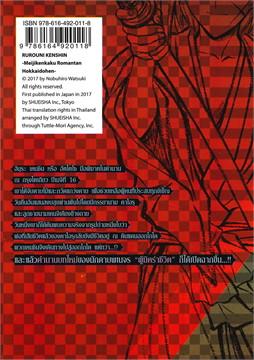 ซามูไรพเนจร ภาคฮอกไกโด เล่ม 1 (ฉบับการ์ตูน)