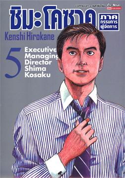 ชิมะ โคซาคุ ภาคกรรมการผู้จัดการ เล่ม 5 (ฉบับการ์ตูน)