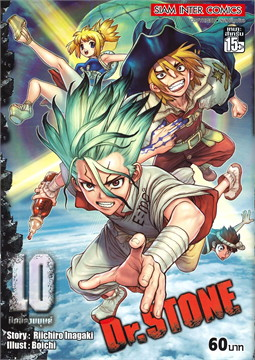 DR.STONE เล่ม 10 (ฉบับการ์ตูน)