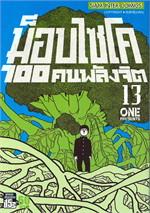 ม็อบไซโค 100 คนพลังจิต เล่ม 13 (ฉบับการ์ตูน)